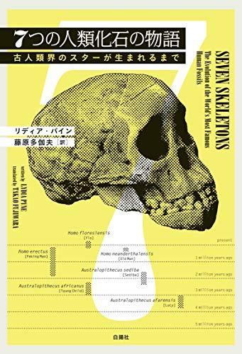 『7つの人類化石の物語 古人類界のスターが生まれるまで』