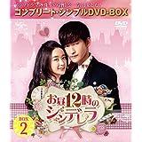 お昼12時のシンデレラ BOX2 (全2BOX) (コンプリート・シンプルDVD-BOX5,000円シリーズ) (期間限定生産)