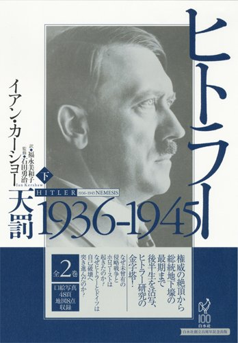 ヒトラー(下):1936-1945 天罰