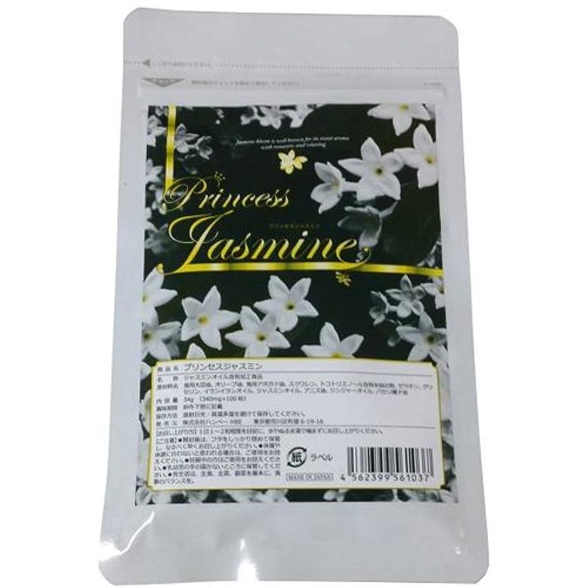 速記雄弁家誘導プリンセスジャスミン 34g(340mg×100粒)