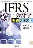 IFRS会計学実践テキスト