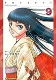 XBLADE(9) (シリウスコミックス)
