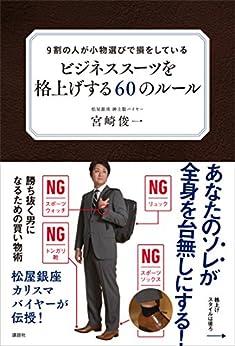 [宮崎俊一]の9割の人が小物選びで損をしている ビジネススーツを格上げする60のルール