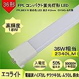 LED蛍光灯 コンパクト形蛍光ランプ 36形 FPL36EX対応のLED照明 昼白色(ナチュラル色)FPL36EX-N LEDツインコンパクト蛍光灯 18W/2340LM 省エネランプ/ライト 口金GY10Q1-15対応 パラライト(ツイン1) 日本製高品質内蔵  FPL36N-LED 照明器具の配線工事が必要です