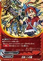 【パラレル】バディファイト S-BT04/0040 日本一への道 (上) ブースターパック 第4弾 Drago Knight