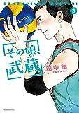 その娘、武蔵(3) (ITANコミックス)