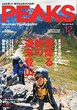 PEAKS (ピークス) 2012年 12月号 [雑誌]
