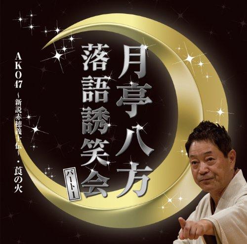 月亭八方 月亭八方落語誘笑会パート1