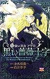 鏡の巫女アヤカ / 永久保 貴一 のシリーズ情報を見る