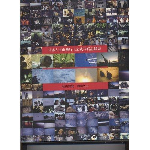 日本人宇宙飛行士公式写真記録集