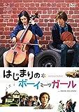 はじまりのボーイミーツガール[DVD]
