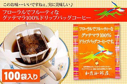 加藤珈琲店 グァテマラ 珈琲 100% ドリップバッグ コーヒー 100P