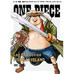 "【Amazon.co.jp限定】ONE PIECE Log Collection  ""FISH-MAN ISLAND"