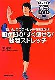 腹が凹む! すぐ痩せる! 動物ストレッチ(DVD付き) amazon