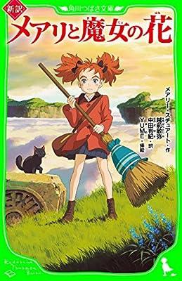 新訳 メアリと魔女の花(角川つばさ文庫)
