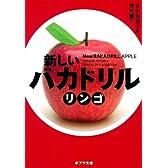 ([た]4-1)新しいバカドリル リンゴ (ポプラ文庫)
