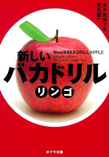 ([た]4-1)新しいバカドリル リンゴ (ポプラ文庫)の詳細を見る