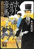ホトガラ彦馬 写真探偵開化帳 (講談社文庫)