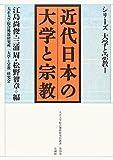 近代日本の大学と宗教―シリーズ大学と宗教〈1〉 (大正大学綜合佛教研究所叢書)