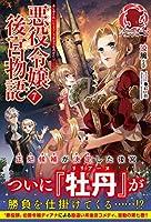 悪役令嬢後宮物語 7 (アリアンローズ)