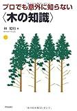 プロでも意外に知らない〈木の知識〉 画像