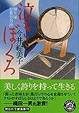 泣きぼくろ 〔便り屋お葉日月抄〕 (祥伝社文庫)
