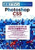 速習デザイン Photoshop CS5