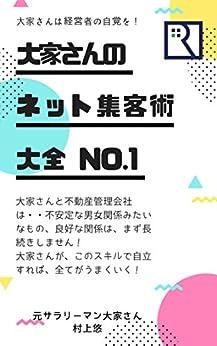 [村上悠]の大家さんのネット集客術大全 No.1: 大家さんは経営者の自覚を!