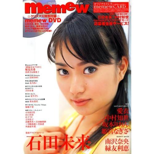 Memew vol.33 (デラックス近代映画)