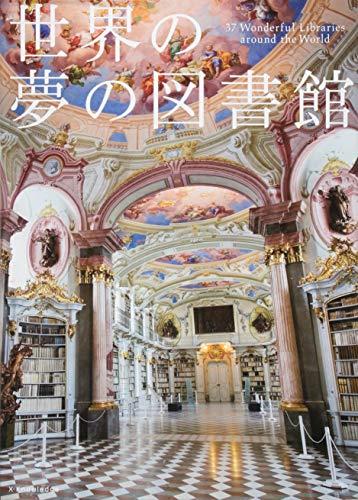 世界の夢の図書館の詳細を見る