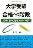 大学受験★合格への階段 (YELL books)