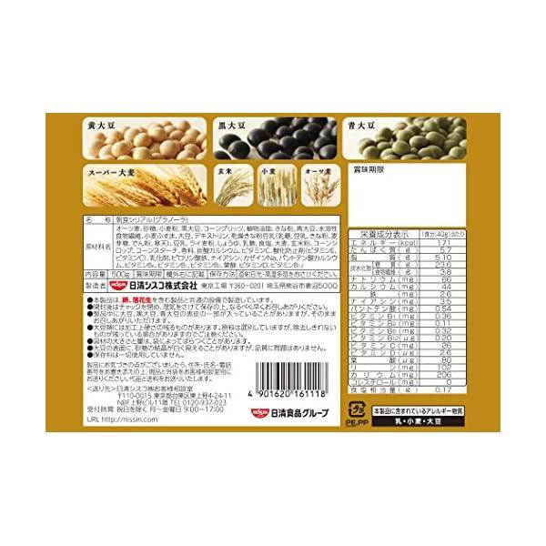 日清シスコ ごろっとグラノーラ充実大豆の紹介画像2
