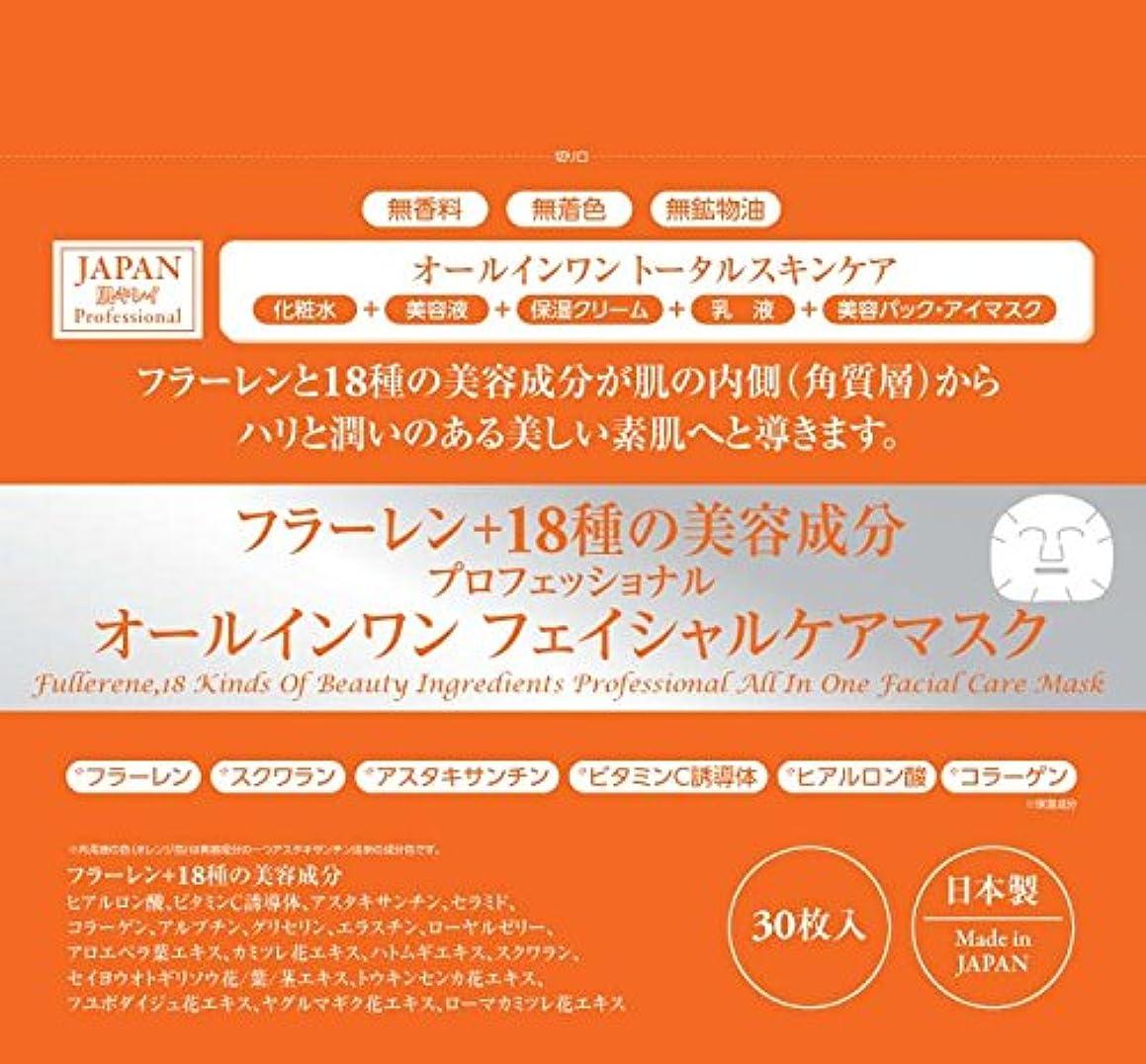 怠惰現実的広まった日本グランド?シャンパーニュ オールインワン フェイシャルケアマスク 30枚入り