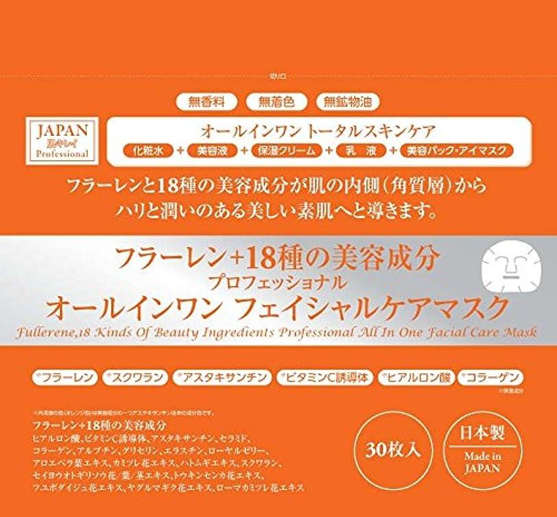 シニス山積みのファンネルウェブスパイダー日本グランド?シャンパーニュ オールインワン フェイシャルケアマスク 30枚入り