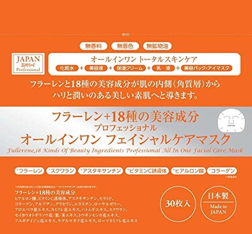 退屈バイオリニスト水っぽい日本グランド?シャンパーニュ オールインワン フェイシャルケアマスク 30枚入り
