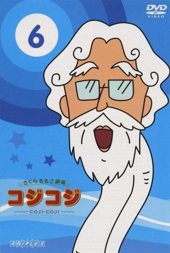 さくらももこ劇場 コジコジ~COJI-COJI~ Vol.6 [DVD]