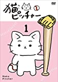猫ピッチャー 1(通常版)[DVD]