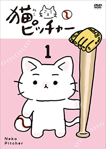 猫ピッチャー 1 [DVD]の詳細を見る
