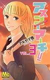 アスコーマーチ! 3 (マーガレットコミックス)