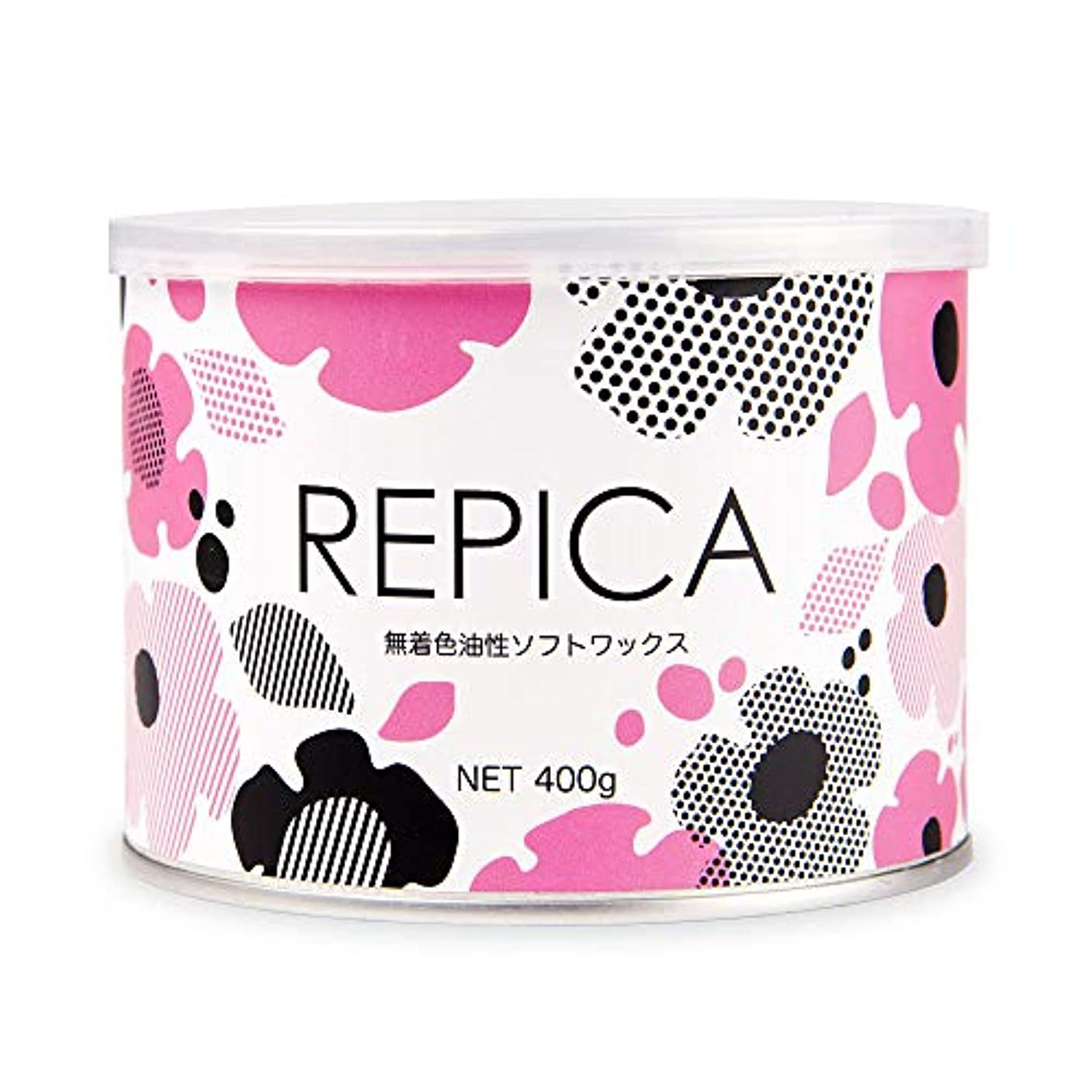 REPICA 無着色油性ソフトワックス 400ml ブラジリアンワックス 脱毛 ワックス脱毛 【 VIO/背中/腕/足 全身用 】 リピカ