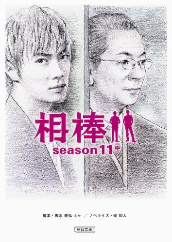相棒season11 中 (朝日文庫)の詳細を見る