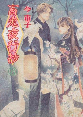 百鬼夜行抄 8 (眠れぬ夜の奇妙な話コミックス)の詳細を見る