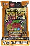 アイリスオーヤマ 肥料 ゴールデン 有機 化成肥料 7-5-6 2.5kg