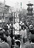 写真アルバム 犬山・江南の昭和