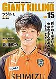 GIANT KILLING Jリーグ50選手スペシャルコラボ(15) (モーニングコミックス)
