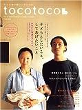 tocotoco (トコトコ) 2008年 11月号 vol.4[雑誌] 画像