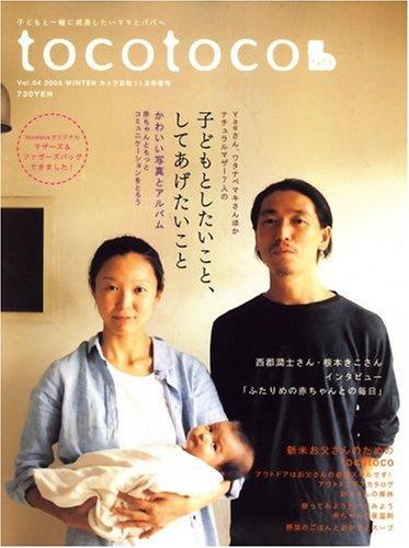 tocotoco (トコトコ) 2008年 11月号 vol.4[雑誌]