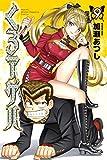 くろアゲハ(9) (月刊少年マガジンコミックス)