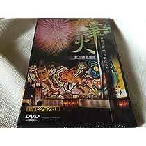 華火~青森ねぶた祭りと青森花火~ [DVD]