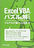 Excel VBAでパズルを解こう